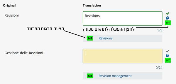 תרגום מכונה - דוגמא לעמוד במערכת המקוונת